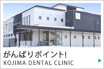 小島歯科より