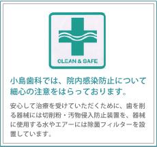 小島歯科では、院内感染防止について細心の注意をはらっております。