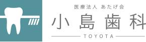 愛知県豊田市の歯医者  一般歯科・こども歯科・矯正歯科・インプラント